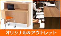 木製受付カウンター(オリジナル&アウトレット商品)